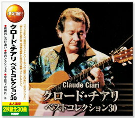 決定盤 クロード・チアリ ベストコレクション (CD2枚組) 全30曲 WCD-601