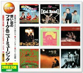 決定盤 想い出のフォーク&ニューミュージック (CD2枚組) 全30曲 WCD-610