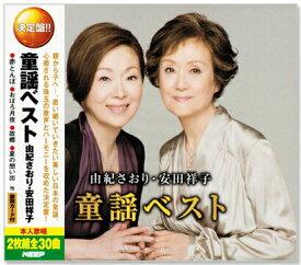 決定盤 童謡ベスト 由紀さおり・安田祥子 (CD2枚組) 全30曲 WCD-611