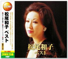 決定盤 松尾和子 ベスト (CD2枚組) 全30曲 WCD-624