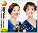 決定盤 由紀さおり・安田祥子 童謡 ベスト2 (CD2枚組) 全30曲 WCD-630