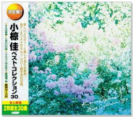 決定盤 小椋佳 ベスト・コレクション (CD2枚組) 全30曲 WCD-662
