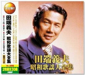 決定盤 田端義夫 昭和歌謡大全集 (CD2枚組) 全30曲 WCD-664