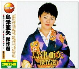 決定盤 島津亜矢 傑作選 (CD2枚組) 全24曲 WCD-675