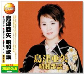 決定盤 島津亜矢 昭和歌謡 (CD2枚組) 全24曲 WCD-676