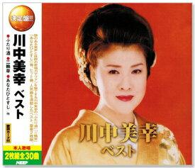 決定盤 川中美幸 ベスト (CD2枚組) 全30曲 WCD-678