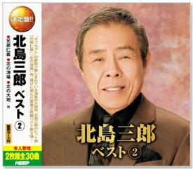 決定盤 北島三郎 ベスト2 (CD2枚組) 全30曲 WCD-682