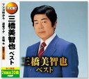 決定盤 三橋美智也 ベスト (CD2枚組) 全30曲 WCD-684