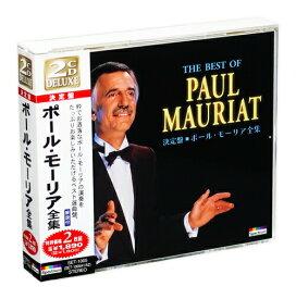 【新品】決定盤 ポール・モーリア 全集【解説付】(CD2枚組)