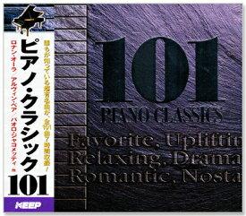 ピアノ・クラシック 101 PIANO CLASSICS (CD6枚組)6CD-302