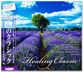 癒しのクラシック Healing Classic (CD6枚組)6CD-310