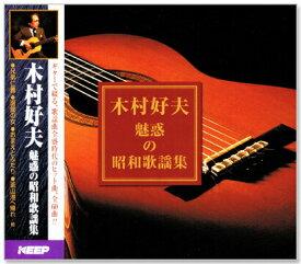 木村好夫 魅惑の昭和歌謡集 (CD3枚組)3CD-316