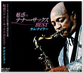 魅惑のテナー・サックス BEST サム・テイラー (CD2枚組) TFC19001-2