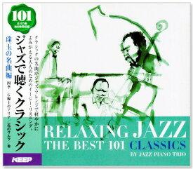 ジャズで聴くクラシック 101 珠玉の名曲編 (CD6枚組)全101曲 6CD-312