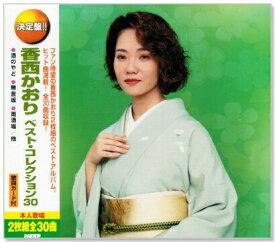 決定盤 香西かおり ベスト・コレクション30(CD2枚組)WCD-672