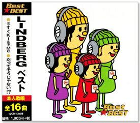 LINDBERG リンドバーグ ベスト (CD)