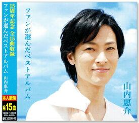 山内惠介 ベスト ファンが選んだベストアルバム (CD)