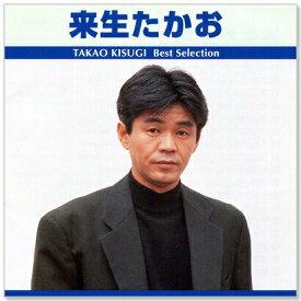来生たかお ベスト・セレクション TRUE-1009 (CD)