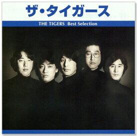 ザ・タイガース ベスト・セレクション TRUE-1012 (CD)