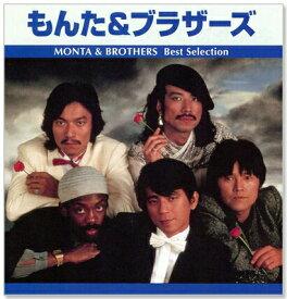 もんた&ブラザース ベスト・セレクション TRUE-1022 (CD)
