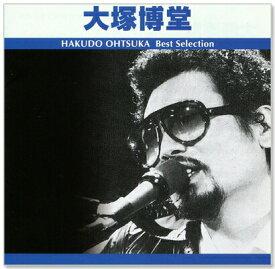 大塚博堂 ベスト・セレクション TRUE-1032 (CD)