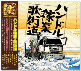 ハンドル稼業・歌街道 (CD)