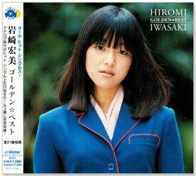 岩崎宏美 ゴールデン・ベスト オール・ヒット・シングル 全21曲収録 (CD)