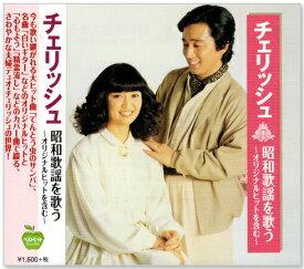 チェリッシュ 昭和歌謡を歌う オリジナルヒットを含む (CD)