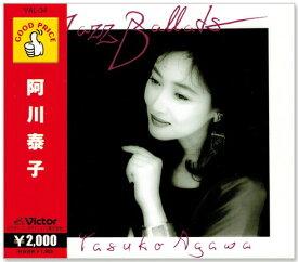 【新品】阿川泰子 JAZZ BALLAD GOOD PRICE (CD)