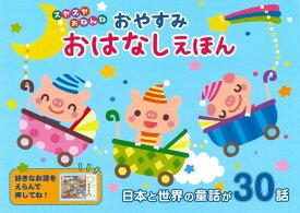 【ラッピング済】(音のでる絵本) おやすみ おはなしえほん 日本と世界の童話が30話