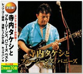 決定盤 寺内タケシとブルージーンズ、バニーズ ベスト (CD2枚組) WCD-694