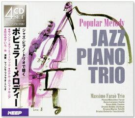 【新品】ジャズ・ピアノ・トリオで聴く ポピュラー・メロディー (CD4枚組)