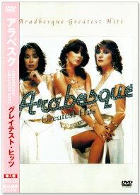 アラベスク グレイテスト・ヒッツ (輸入盤) [DVD] PMD-23