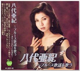 八代亜紀 ブルース歌謡を歌う (CD)