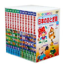 日本のおとぎ話・世界のおとぎ話 全12巻 48話収録 (収納ケース)セット
