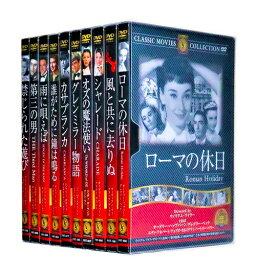 【新品】みんなが選んだ名作洋画 DVD10巻 Vol.1 (収納ケース)セット
