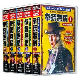 【新品】西部劇 拳銃無宿 (TV版) 日本語吹替・字幕版 全5巻 DVD35枚組 94話収録 (収納ケース) セット ACC-224-8
