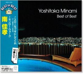 南佳孝 ベスト・オブ・ベスト (CD)