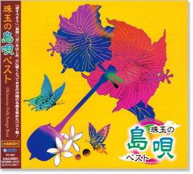 珠玉の島唄 ベスト (CD)