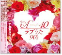 A-40's ラブうた 90's (CD)
