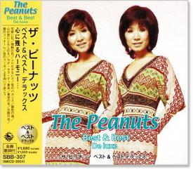 ザ・ピーナッツ ベスト&ベスト デラックス (CD)