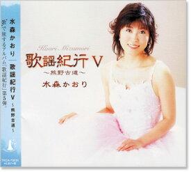 水森かおり 歌謡紀行V (CD)
