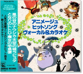 アニメージュ・ヒットソング ヴォーカル&カラオケ (CD)