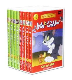 【新品】名作アニメシリーズ トムとジェリー DVD全8巻セット