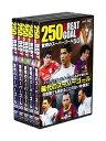 250 GREAT GOALS 驚愕のスーパーゴール サッカー DVD全5巻 (収納ケース付)セット