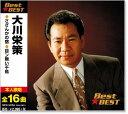 大川栄策 ベスト (CD)