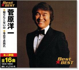 菅原洋一 ベスト (CD)