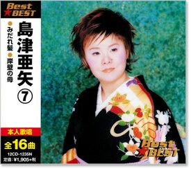 島津亜矢 7 ベスト (CD)