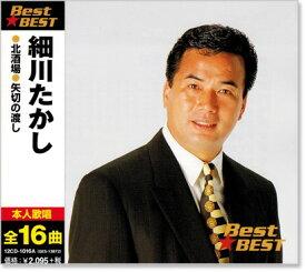 細川たかし ベスト (CD)