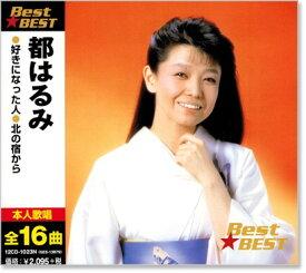 都はるみ ベスト (CD)